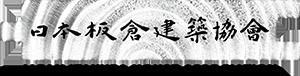 一般社団法人 日本板倉建築協会