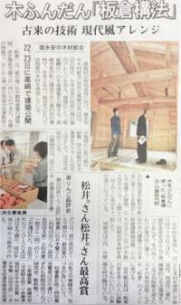 上毛新聞151118